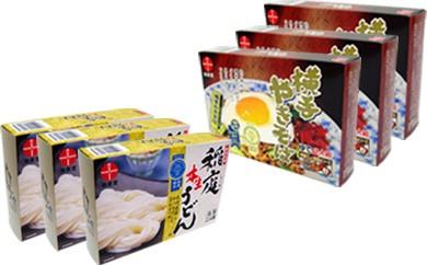 【友好都市/秋田県横手市からの贈り物】秋田美麺ギフトセット⑥