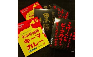 【136】はなふさの鳥取県産肉カレーセット(牛・豚・鶏)