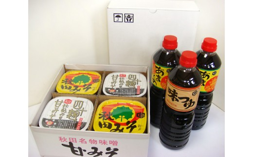 No.030 発酵文化の町の味噌・醤油セット