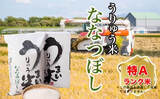 [S-02] うりゅう米ななつぼし(1kg)4袋