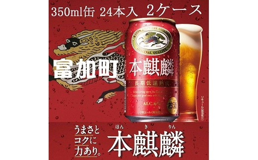 【20026】キリン 本麒麟350ml缶 24本入 2ケース
