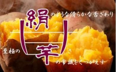 【冷凍焼きいも】群馬県産高級サツマイモ シルクスイート