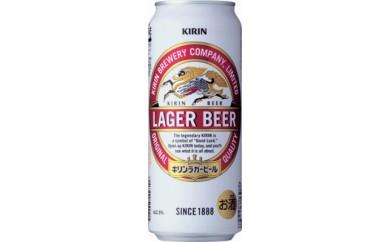 キリン ラガービール 500ml×24本(1ケース)