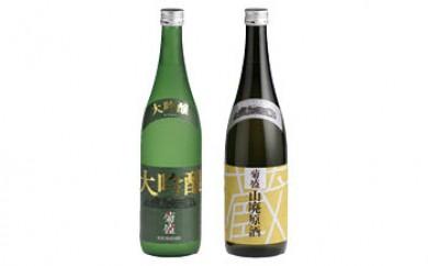 菊盛 大吟醸と山廃原酒 720ml 2本セット