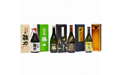 【187】鳥取県の最高級日本酒 純米大吟醸 4銘柄 飲み比べセット