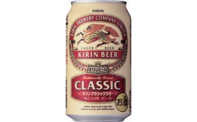 キリン クラシックラガー 350ml×24本(1ケース)