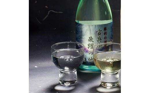 30-B4 日本酒発祥の地 地酒「官兵衛セット」