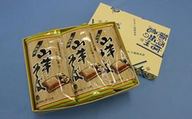 [№5657-1076]信州小妻屋山芋そば(10束入り)