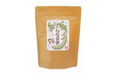 【169】たにがみ農園のなた豆茶(3袋セット)