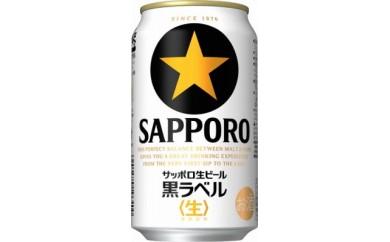 サッポロ 黒ラベル 350ml×24本(1ケース)