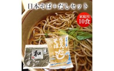 製麺所直送・日本そば+そばスープセット【ご家庭用10人前】関西麺業