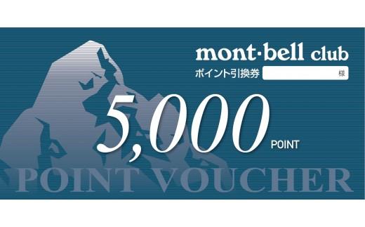 モンベル ポイントバウチャー5,000pt【5月31日受付終了】_1801