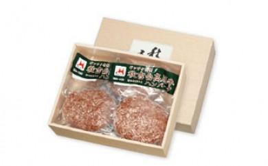 【月間30個限定】大人気!秋吉台高原牛のハンバーグ
