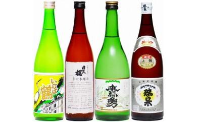 【184】鳥取県の日本酒 4銘柄 飲み比べセット 720ml