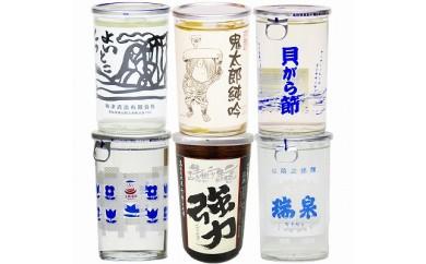 【191】鳥取県の日本酒 ワンカップ 6種類 飲み比べセット