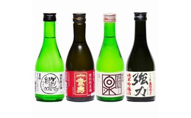 【183】鳥取県の日本酒 4銘柄 飲み比べセット 300ml