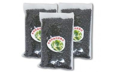 多良間島特産黒豆(ささげ) 3袋