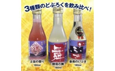 どぶろく3種飲み比べセット(各180ml) /どぶろく工房香南