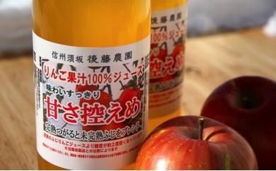 [№5657-1156]甘さ控えめリンゴ100%ジュース