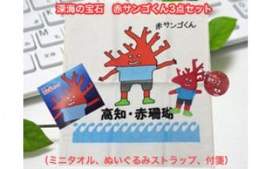 深海の宝石 赤サンゴくん【キャラクター3点セット】