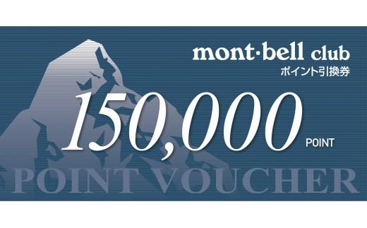 モンベル ポイントバウチャー150,000pt【5月31日受付終了】_1807