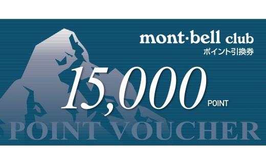 モンベル ポイントバウチャー15,000pt【5月31日受付終了】_1802