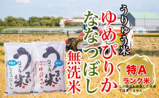 [C-07] うりゅう米食べくらべまんぞくセット-無洗米- ※ゆめぴりか(5kg)2袋とななつぼし(5kg)2袋 H29年度