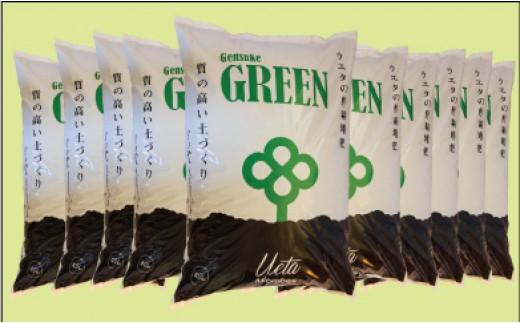 質の高い土づくりにGensuke GREEN 10袋セット