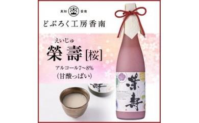 栄寿(桜)甘720ml/精米歩合35%のドブロク/どぶろく工房香南