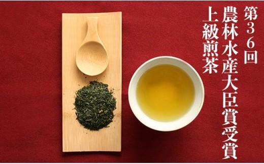 B-2 上級煎茶セット【3,000pt】