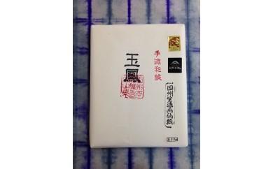 【208】因州手すき画仙紙(半切)