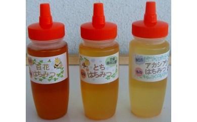 【161】蜂蜜セットA