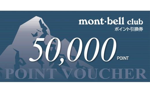 モンベル ポイントバウチャー50,000pt【5月31日受付終了】_1805