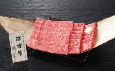 熊野牛 【すき焼き用】ロース640g