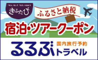 [№5539-0086]厚沢部町 きふたびクーポン3,000ポイント