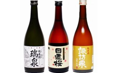 【190】鳥取県の純米酒 3銘柄 飲み比べセット