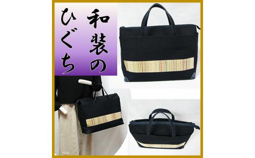 59.-(5)和装のひぐちオリジナルバッグ⑤
