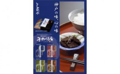 黒毛和牛佃煮【4種詰合せ】