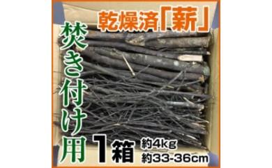 乾燥済焚付用「小枝」(たきぎ・まき)約4kg/約33~35cm/小枝