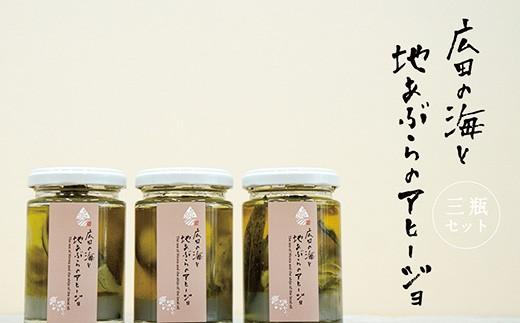【限定30セット】広田の海と地あぶらのアヒージョ(牡蠣)
