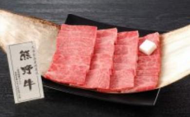 熊野牛 【すき焼き用】肩ロース450g