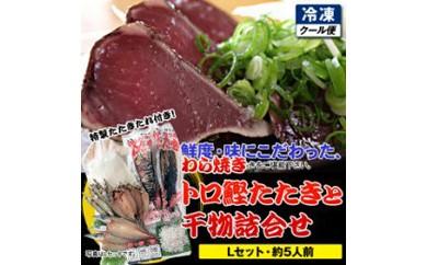 土佐久礼・トロ鰹たたきと干物詰合せ【Lセット・約5人前】多田水産・高知