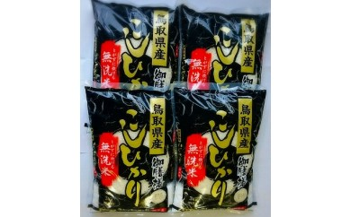 【092】鳥取県産無洗米コシヒカリ