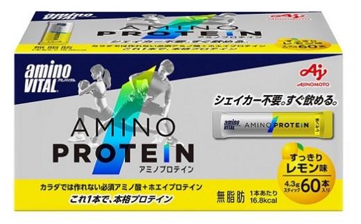 30-020-004.アミノプロテイン60本入り(レモン味)