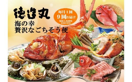 I004 徳造丸 伊豆稲取・海の幸 贅沢なごちそう便(毎月1回)9回コース+毎回人気の珍味おまけ付き
