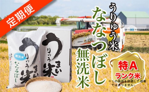 [T-01] うりゅう米ななつぼし無洗米5kg 定期便!年6回お届け