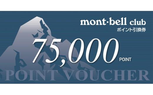 モンベル ポイントバウチャー75,000pt【5月31日受付終了】_1806