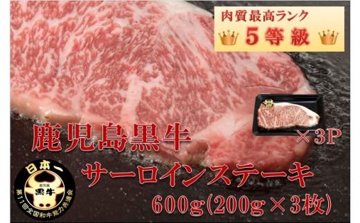 21 鹿児島黒牛サーロインステーキセット200g×3枚セット