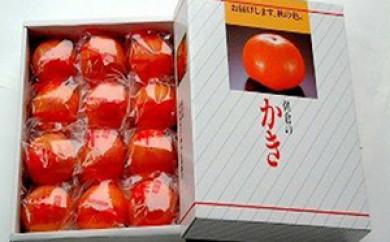 [№5656-0342]富有柿(冷蔵)化粧箱 3kg 筑前あさくら農協