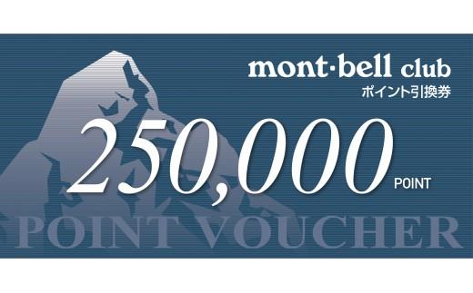 モンベル ポイントバウチャー250,000pt【5月31日受付終了】_1808